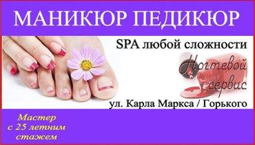 Услуги: маникюр, педикюр, SPA любой сложности. в Бишкек