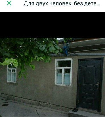 Сдается двух  комнатный частный дом для двух человек в одном дворе  в Бишкек