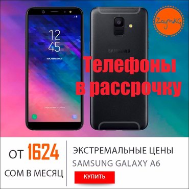 📱Samsung Galaxy A6  в Бишкек