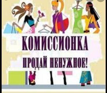 купить поворотный круг на прицеп бу в Кыргызстан: Куплю женские бу вещи больших размеров, пишите сюда или на