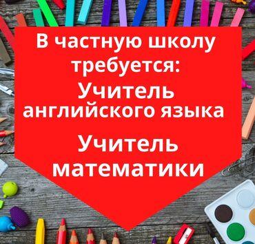 образование без границ в Кыргызстан: В частную школу требуется:Учитель математики (часовик) Учитель