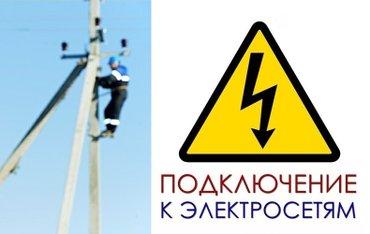 Электричество фаст фуд подключение, в Бишкек