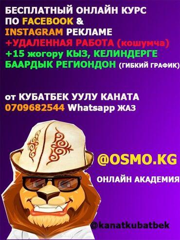 Онлайн работы в интернете - Кыргызстан: Кыз келиндерге ЖУМУШ, + Бекер онлайн курс интернет маркетолога