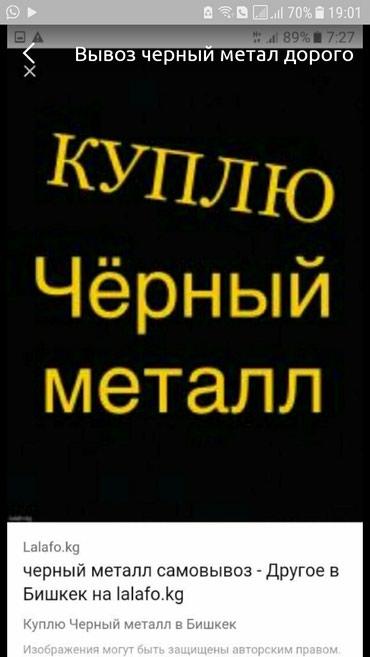 Куплю черный металл. Черный металл. Самовывоз. в Бишкек