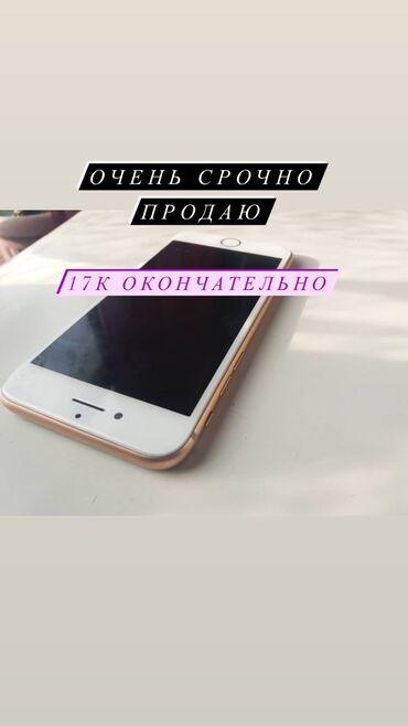 сколько стоит зарядка на гироскутер в Кыргызстан: Б/У iPhone 8 64 ГБ Розовое золото (Rose Gold)