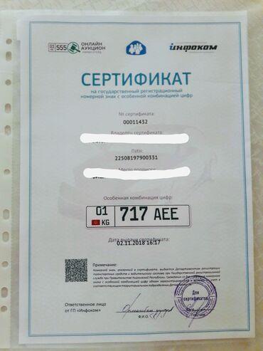 продам гос номер бишкек в Кыргызстан: Продаётся гос номер Сертификат ц.3500