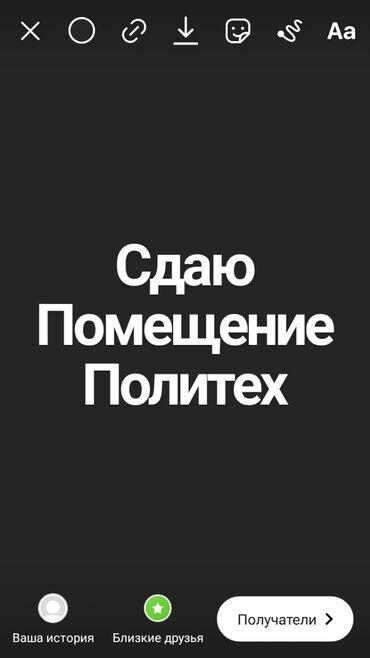 веники для бани в Кыргызстан: Сдаю коммерческое помещение!!! По адресу ул.Сухомлинова,19