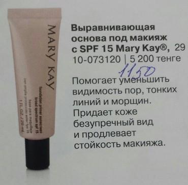 Выравнивающая основа под макияж с SPF 15 в Бишкек