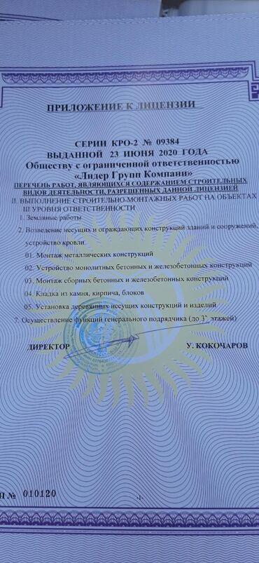 ОсОО строительное лицензий СМО