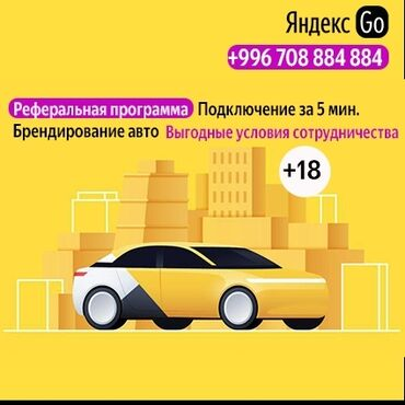 яндекс такси бишкек in Кыргызстан | ВОДИТЕЛИ ТАКСИ: Яндекс ТаксиРегистрация Яндекс ТаксиПодключение Яндекс ТаксиКорона