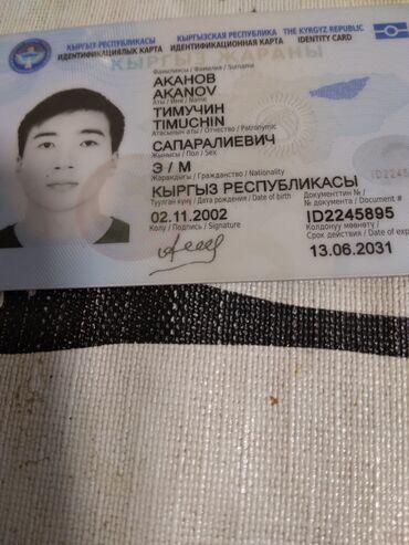 ������������ ���������� ���� �������� ������������ in Кыргызстан | БЮРО НАХОДОК: Таап алдым Алтымышова улицадан келип алып кеткиле