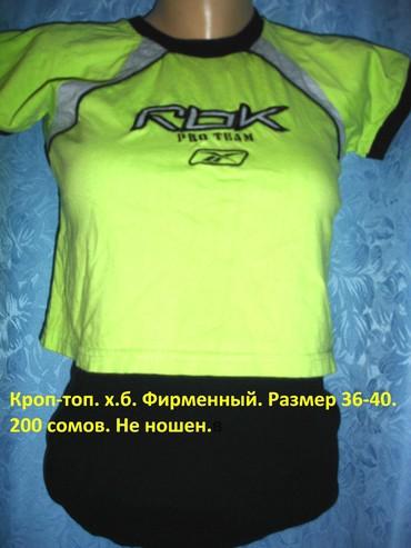 Женские футболки! Рабочий Городок Гагарина перес Некрасова в Бишкек