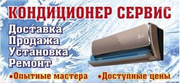 Продажа кондиционеров фирмы Gree. Chigo. Aux. в Бишкек