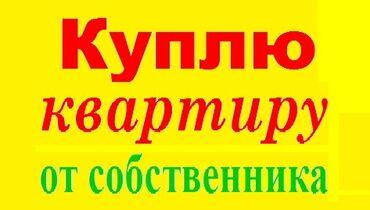 Куплю - Кыргызстан: Куплю квартиру у собственника, можно без ремонта. Рассмотрю все вариан