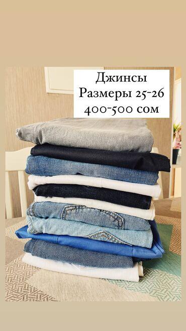 Джинсы - Кыргызстан: Продаю джинсы! Все в идеальном состоянии, чистые выглаженные. Размеры