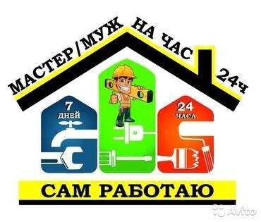 дизайнер бишкек в Кыргызстан: Муж на часМастер на часМастер на домМастер на все рукиМуж на час