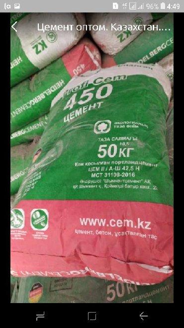 цемент казахстан в Кыргызстан: Цемент М-450, М-500 Казахстан. доставка. 0/705/26/74/73