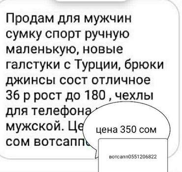 svetilniki vstroennye v kuhonnuju mebel в Кыргызстан: Вещи муж продам за 350 с + даром игрушки и толокар бу отдам вотсапп
