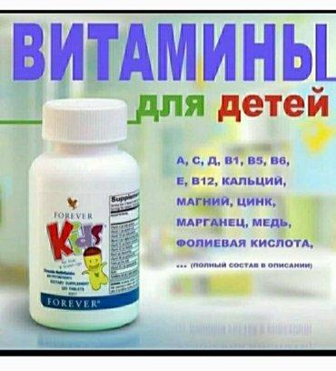 аевит-витамины в Кыргызстан: Витамин КИДЗ