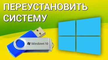 8 компьютеров в Кыргызстан: Ремонт | Ноутбуки, компьютеры | С выездом на дом