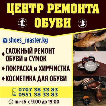 Центр Ремонта обуви! * Сложный ремонт обуви и сумок* Покраска и