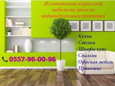 Изготовление корпусной мебели на заказ любой сложности! Кратчайшие сро в Бишкек
