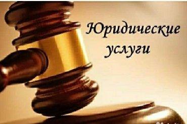 Юридическая консультация населению - Кыргызстан: Юридическое сопровождение сделок с недвижимостью, купли-продажи, дарен