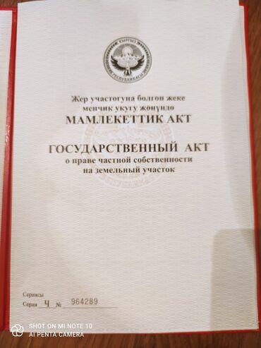 щербакова советская в Кыргызстан: Продажа участков 3 соток Для строительства, Собственник, Договор купли-продажи