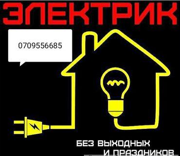 Строительство и ремонт - Кок-Ой: Монтаж любой сложности. Электрик. Монтаж дома. Электромонтаж