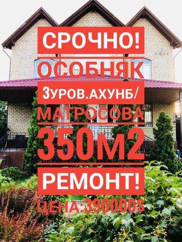 """Особняк! Срочно! Район """"АРИСТОКРАТ"""" в Бишкек"""