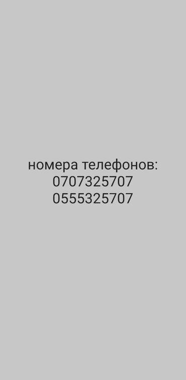 Куплю - Нарын: Куплю 2-х комнатную квартиру в г. Нарын, район от Московский до