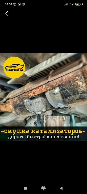 Скупка авто катализатор скупка автокатализаторов скупка