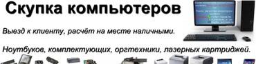 Скупка компьютеров и комплектующих в Бишкек