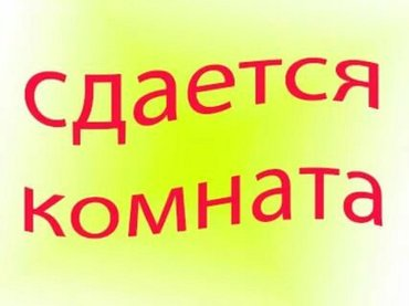 Сдаю комнату район горгаи. девушке одной, работающей. в Бишкек