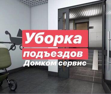Клининговые услуги в Кыргызстан: Уборка Подъездов, ДворовУ нас Вы можете заказать:• генеральную уборку