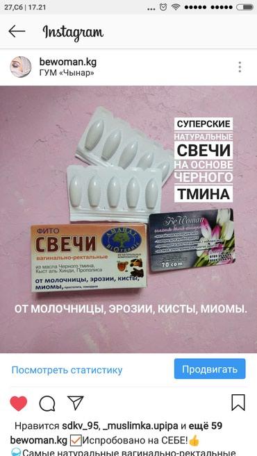 Самые натуральные в Бишкек