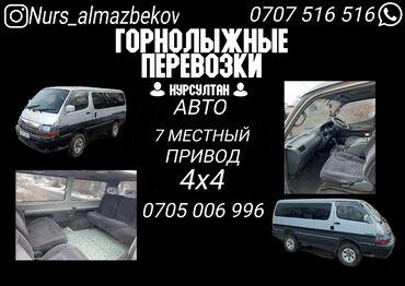 пансионат каприз в Кыргызстан: Трансфер на КапризГорнолыжное таксиПодъем на каприз 700сомСпуск из