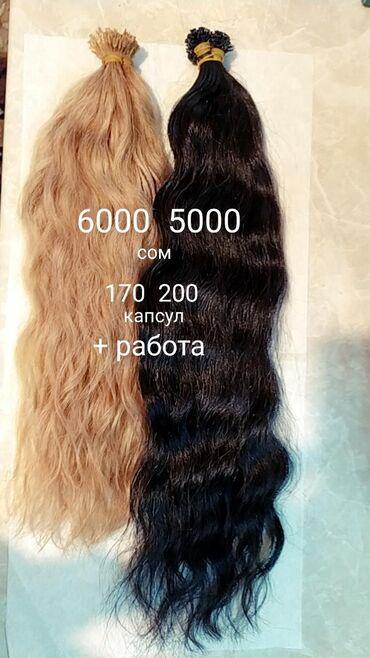 Качественное наращивание волос. У Вас есть желание иметь длинные