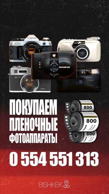 "КУПЛЮ СТАРЫЕ фотоаппараты пленочные""nikon, konica, contax, mamiya"