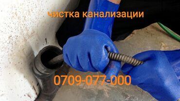 Сантехники - Бишкек: Сантехник   Чистка канализации   Больше 6 лет опыта