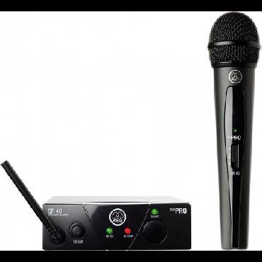 беспроводной-микрофон в Кыргызстан: AKG MINI WMS40 ВОКАЛЬНАЯ РАДИОСИСТЕМА С 1-М МИКРОФОНОМЕсли вам