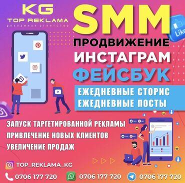 помогу деньгами бишкек in Кыргызстан | ИНТЕРНЕТ РЕКЛАМА: Интернет реклама | Мобильные приложения, Instagram, Facebook | Консультация, Восстановление, Верстка