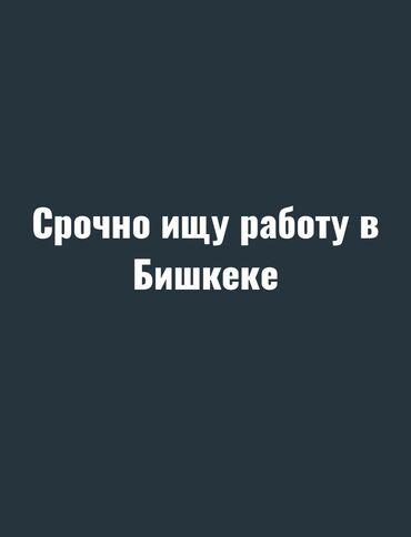 Пуговичницы - Кыргызстан: Ищу работу