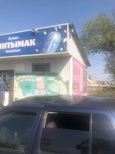 Мелко-оптовый магазин ж/м Ак-Ордо на в Бишкек
