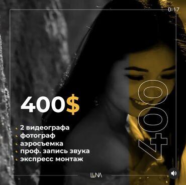 15113 объявлений: Фотосъёмка, Видеосъемка | Студия, С выездом | Съемки мероприятий, Love story, Фотосессия