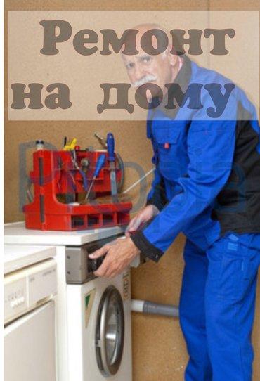 Ремонт стиральных машин автомат в Душанбе  вызов мастера на дом   в Душанбе