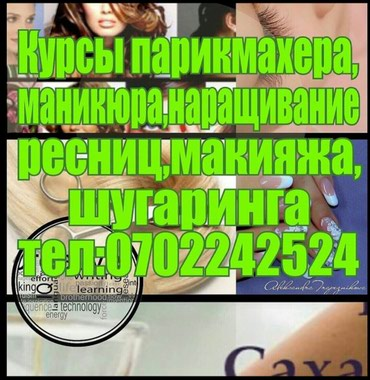 Приглашаем на индивидуальные курсы в Бишкек