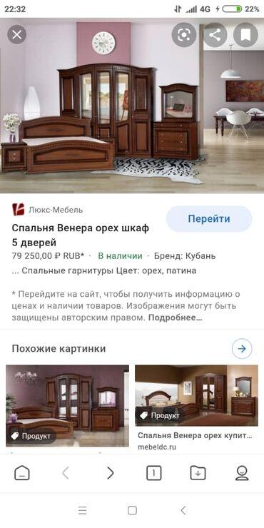 Мебель - Кара-Суу: Спальный гарнитур, Каролина, Украина. Новый, находится в коробке. Цена