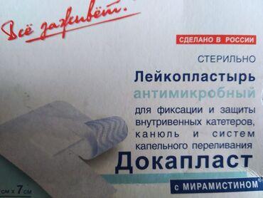Медтовары - Кара-Балта: Пластырь-повязка фиксирующий с абсорбирующей подушечкой с разрезом пос