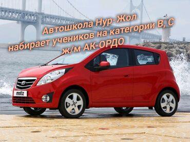 290 объявлений: Курсы вождения | (A), (B), (C) | Автошкола